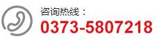 联系电话: 0373-5807218